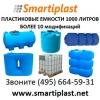 Пластиковая емкость 1000 литров бак купить
