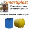 Пластиковая емкость 5000 литров