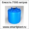 Пластиковая емкость 7500 литров бак