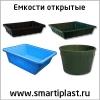 Пластиковая емкость открытая ванна корыто поддон
