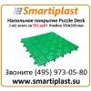 Пластиковое напольное покрытие пластиковый модульный пол пластиковая п