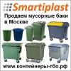 Пластиковые контейнеры ТБО в Москве