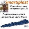 Пластиковые лотки складские Logic Store