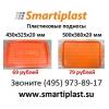 Пластиковые подносы smartiplast пластиковый поднос с логотипом и без