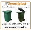 Пластиковый мусорный контейнер 240 литров на колесах с крышкой мусорны