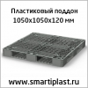 Пластиковый паллет 1050х1050 мм артикул 02. 111