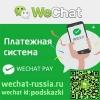 Платежная система Wechat Pay от Tenpay