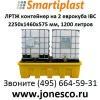 Поддон под 2 еврокуба IBC SJ-520-001