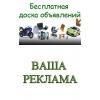 ручная рассылка объявлений по украине