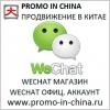 Помогаем с Wechat Weixin 微信 настройка Вичат магазин кошелек