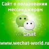 Приложение wechat программа скачать Вичат