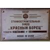 Продам плоскошлифовальный станок 3Е711В-1