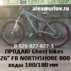 "Продаю велосипед Ghost bikes 26"" FR NORTHSHORE 800"