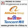 Продвижение реклама в Китае