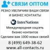 Продвижение в Internations международная соцсеть