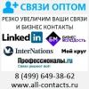 Продвижение в бизнес соц сетях увеличить контакты