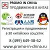 Продвижение в китайских социальных сетях китайские соцсети