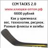 Профессиональная клюшка CCM Super Tacks 2. 0