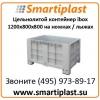 Промышленный пластиковый контейнер 1200х800 мм ibox ай-бокс айбокс