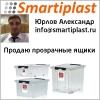 Прозрачные ящики контейнеры опт в Москве