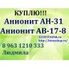 Купим анионит АВ-17-8,  анионит АН-31.