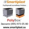 Разборные контейнеры Полибокс Polybox контейнер smartiplast