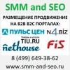 Размещение продвижение на B2B и B2C интернет порталах