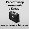 Регистрация компании в Шэньчжене и Гуанчжоу