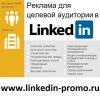 Реклама для целевой аудитории в Linkedin