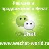 Реклама в Вичат продвижение в Wechat