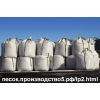Кварцевый песок от производителя,  цены от 820 рублей за тонну,  54 ре