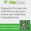 Русский Wechat Russia Россия вичат для продвинутых