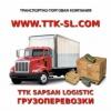 Грузоперевозки Москва - Самара! Самые выгодные тарифы!