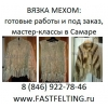 Курсы по вязке мехом мастер-классы вязка мехом курс обучение