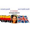 Репетитор английского немецкого языка в самаре переводы репетиторство