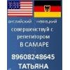 Репетитор по английскому немецкому в самаре самара английский немецкий