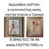 Вышитые картины в рамках вышитая картина в рамке багете