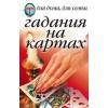Самая опытная гадалка в СНГ.  Ведунья Киев.  Возврат любви в браке.
