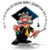 Дипломная работа,  курсовая на заказ в СПб