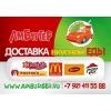 Доставка еды из ресторанов Макдональдс,  Ростикс KFC,  Карлс Джуниор,