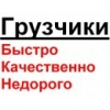 Грузчики Санкт-Петербурга. Грузчики Питера