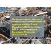 Прием делового лома в СПб  8-950-038-29-45 Принимаем металлолом в Санк