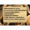 ПРИЕМ МЕТАЛЛОЛОМА КИРОВСКИЙ РАЙОН,  АВТОВО,  СТАЧЕК,  НАРВСКАЯ 8950007