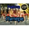 Работа для девушек от 18+ В ПИТЕРЕ,  VIP,  элита зп от 450 000 р + про