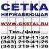 Сетка нержавеющая ГОСТ 3187-76
