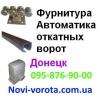 Откатные ворота - Донецк.  Фурнитура для откатных ворот в Донецке (авт