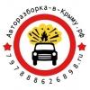 Авторазборка иномарок в Крыму. Интернет-магазин запчастей в Симферопол