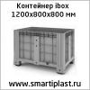 Складской контейнер ibox айбокс ай-бокс