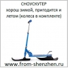 Сноускутер самокат для снега