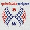spetsodezhda.   wordpress-спецодежда,  униформа,  форма,  костюм,  оде